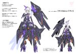 1girl alice_gear_aegis armor arms_at_sides asymmetrical_bangs bangs bare_shoulders cannon character_sheet covered_navel eyebrows_visible_through_hair flat_color full_body hair_between_eyes hair_ornament high_heels looking_at_viewer mecha_musume plantar_flexion ponytail single_wing smile takamaru_(taka1220) translation_request violet_eyes white_hair wings