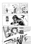 2girls blood blood_on_face chains comic cuffs greyscale highres horn hoshiguma_yuugi japanese_clothes long_sleeves monochrome multiple_girls munakata_(sekimizu_kazuki) oni oni_horns page_number pants pom_pom_(clothes) scan shackles shameimaru_aya shirt short_hair spiky_hair t-shirt torn_clothes touhou translation_request wings