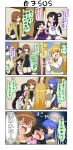4koma ahoge animal_ears apron arms_up black_hair blank_eyes blonde_hair blue_eyes blue_hair blue_sky brown_eyes brown_hair cat_ears chibi clenched_hands closed_eyes coat comic commentary_request danyotsuba_(yuureidoushi_(yuurei6214)) detached_sleeves door eyebrows_visible_through_hair fox_ears green_eyes grey_eyes hair_ornament hairclip hand_on_own_chest highres japanese_clothes kimono knee_up light_brown_hair long_hair long_sleeves mii_(yuureidoushi_(yuurei6214)) musical_note necktie nekomiya_yoshiko one_eye_closed open_clothes open_coat open_door open_mouth original outstretched_arms pantyhose pink_hair pink_kimono raccoon_ears reiga_mieru school_uniform shaded_face shiki_(yuureidoushi_(yuurei6214)) short_hair short_sleeves shorts sidelocks sitting sky smile spoken_musical_note spread_arms standing sweatdrop tatami tenko_(yuureidoushi_(yuurei6214)) thigh-highs translation_request trembling vest wide_sleeves youkai yuureidoushi_(yuurei6214)