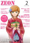 1girl blonde_hair closed_mouth commentary_request cover fake_cover gacha-m gundam gundam_unicorn japanese_clothes kimono looking_at_viewer magazine_cover mineva_lao_zabi short_hair solo upper_body zeon
