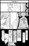 ... 2girls ? akiyama_yukari bangs blouse bob_(you-u-kai) comic empty_eyes english_text girls_und_panzer greyscale hiding indoors leaning_forward light_frown long_sleeves looking_back messy_hair miniskirt monochrome multiple_girls neckerchief nishizumi_miho no_eyes ooarai_school_uniform parted_lips pleated_skirt school_uniform serafuku short_hair skirt spoken_ellipsis spoken_question_mark standing translation_request walking