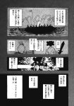 1boy comic cup dragon giant greyscale highres hydra japanese_clothes jug long_neck monochrome monster munakata_(sekimizu_kazuki) page_number robe scan sword touhou translation_request weapon