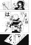 2girls ajirogasa comic greyscale hat highres japanese_clothes kimono long_sleeves medium_hair monochrome multiple_girls munakata_(sekimizu_kazuki) ofuda page_number robe scan shakujou staff touhou translation_request usami_renko