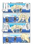 4koma abukuma_(kantai_collection) blonde_hair blue_eyes blue_shirt blue_sky breast_pocket breasts brown_hair clouds collared_shirt comic commentary_request day gambier_bay_(kantai_collection) hair_rings hairband highres horizon kantai_collection kumano_(kantai_collection) large_breasts long_hair machinery ocean outdoors pocket ponytail school_uniform serafuku shirt sky solo_focus standing standing_on_liquid suzuya_(kantai_collection) translation_request twintails umide2278 upper_body