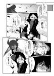 4girls arm_holding bangs bleeding blood breasts breathing combat_knife comic dog_tags eyebrows_visible_through_hair greyscale gun handgun hayase_ruriko_(yua) highres hood hoodie injury kaga_(kantai_collection) kantai_collection knife long_hair lying monochrome motion_blur multiple_girls on_stomach open_mouth outdoors pistol rooftop sendai_(kantai_collection) shaded_face shiranui_(kantai_collection) short_hair smile sweat tank_top trembling weapon yua_(checkmate)