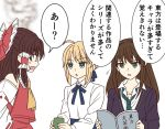 3girls artoria_pendragon_(all) ascot ayano_(ayn398) blonde_hair bow brown_hair cardigan commentary detached_sleeves fate/stay_night fate_(series) green_eyes hair_bow hair_tubes hakurei_reimu idolmaster idolmaster_cinderella_girls jewelry long_hair multiple_girls necklace necktie open_mouth red_bow ribbon-trimmed_sleeves ribbon_trim saber school_uniform shibuya_rin touhou translated truth