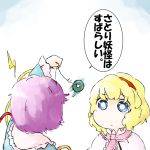 2girls alice_margatroid blonde_hair blue_eyes coin from_behind furrowed_eyebrows hairband hypnosis komeiji_satori mind_control multiple_girls pendulum pink_hair red_hairband touhou translated yaise