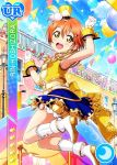 character_name dress green_eyes hoshizora_rin love_live!_school_idol_festival love_live!_school_idol_project orange_hair short_hair smile