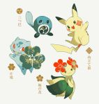 :3 bellossom black_eyes blank_eyes blue_eyes blush bulbasaur claws closed_mouth commentary_request fangs full_body gen_1_pokemon gen_2_pokemon green_eyes grey_background hands_together happy jumping light_blush looking_back newo_(shinra-p) no_humans open_mouth pikachu pokemon pokemon_(creature) poliwag red_eyes simple_background smile standing translation_request v_arms