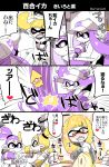 2boys 2girls baseball_cap blonde_hair blush domino_mask eromame eyebrows fangs hat heart heart-shaped_pupils himedanshi ink_tank_(splatoon) inkling long_hair mask masochism monster_boy monster_girl multiple_boys multiple_girls paint_roller ponytail purple_hair saliva splat_roller_(splatoon) splatoon_(series) splatoon_1 splattershot_(splatoon) super_soaker symbol-shaped_pupils tentacle_hair thick_eyebrows translated violet_eyes yellow_eyes yuri