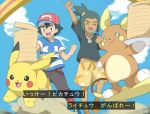 2boys :3 alolan_raichu arm_up artist_name baseball_cap black_eyes black_hair black_pants black_shirt blue_eyes blue_footwear blue_shirt blue_sky bracelet brown_eyes clenched_hands closed_eyes closed_mouth clouds collarbone dark_skin dark_skinned_male day food gen_1_pokemon hair_ornament hand_up hands_up happy hat hau_(pokemon) holding jewelry jpeg_artifacts jumping legs_apart looking_at_another male_focus mei_(maysroom) midriff_peek multiple_boys navel open_mouth orange_footwear outdoors pancake pants pikachu plate pokemon pokemon_(anime) pokemon_(creature) pokemon_sm_(anime) racing red_headwear running satoshi_(pokemon) shirt shoes short_sleeves shorts signature sky smile standing striped striped_shirt talking teeth text_focus tied_hair topknot translated yellow_shorts z-ring