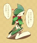 1boy 1girl blue_hair blush brown_background checkered checkered_background closed_eyes full_body gallade green_hair green_skin hair_over_one_eye happy kirlia kneeling looking_at_another looking_back looking_up multicolored_hair no_humans open_mouth pokemon pokemon_(creature) red_eyes shiwo_(siwosi) short_hair simple_background sitting sitting_on_lap sitting_on_person smile speech_bubble talking text_focus translation_request two-tone_hair two-tone_skin white_skin