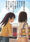 2girls azumanga_daioh bag brown_hair cardigan casual clouds cloudy_sky commentary denim ground_vehicle hotaryuso jeans kasuga_ayumu multiple_girls open_mouth pants railroad_tracks skirt sky sweatdrop takino_tomo train translated