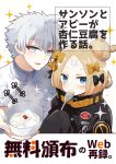 1boy 1girl :d abigail_williams_(fate/grand_order) bangs black_bow black_jacket blonde_hair blue_eyes blush bow bowl charles_henri_sanson_(fate/grand_order) chinese_clothes commentary_request cover cover_page crossed_bandaids eyebrows_visible_through_hair fate/grand_order fate_(series) food grey_eyes hair_between_eyes hair_bow hair_bun heroic_spirit_traveling_outfit holding holding_bowl holding_spoon jacket kanzaki_(bluegarden) long_hair long_sleeves looking_at_viewer open_mouth orange_bow parted_bangs polka_dot polka_dot_bow silver_hair sleeves_past_fingers sleeves_past_wrists smile sparkle spoon translated