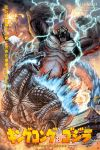 aircraft airplane animal arm_up battle black_fur charging city claws clouds cloudy_sky crossover destruction dinosaur electricity explosion fangs fighter_jet fire giant glowing godzilla godzilla_(2014) godzilla_(series) godzilla_vs_kong gorilla grey_skin jet kaiju_samurai kaijuu king_kong king_kong_(character) kong:_skull_island military military_vehicle monster muscle no_humans open_mouth orange_eyes oversized_animal scales science_fiction sharp_teeth sky smoke tail teeth title translation_request tree western_comics yellow_eyes