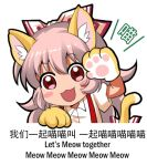 1girl :3 animal_ear_fluff animal_ears arm_up bangs blush_stickers bow cat_ears cat_tail chibi chinese_commentary chinese_text commentary_request english_text eyebrows_visible_through_hair fujiwara_no_mokou gloves hair_between_eyes hair_bow kemonomimi_mode long_hair looking_at_viewer lowres making-of_available open_mouth paw_gloves paws pink_hair red_eyes shangguan_feiying shirt simple_background smile solo suspenders tail touhou translated upper_body very_long_hair white_background white_bow white_shirt yellow_gloves