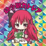 1girl bangs bikkuriman_(style) black_bow blush book bow cattleya_(flower_knight_girl) character_name chibi closed_mouth eyebrows_visible_through_hair flower_knight_girl full_body hair_between_eyes hair_bow hair_ornament holding holding_book long_hair open_book parody pleated_skirt puffy_short_sleeves puffy_sleeves purple_footwear red_eyes redhead rinechun shoes short_sleeves sitting skirt solo thigh-highs very_long_hair wariza white_legwear white_skirt x_hair_ornament