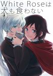 2girls black_hair black_jacket blue_eyes cape cellphone cover cover_page doujin_cover grey_background hair_rollers highres holding holding_phone hug jacket long_hair long_sleeves looking_at_viewer multiple_girls phone red_cape ruby_rose rwby school_uniform short_hair side_ponytail silver_hair smartphone tsuta_no_ha very_long_hair weiss_schnee white_wings wings yuri