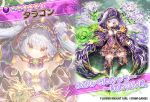 1girl cape commentary copyright_name dmm dragon floral_background flower flower_knight_girl full_body hair_flower hair_ornament hood long_hair looking_at_viewer multiple_views object_namesake official_art projected_inset purple_cape ribbon source_request standing star tagme tarragon_(flower_knight_girl) twintails white_hair yellow_eyes