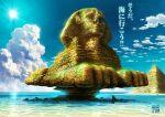 blue_sky circle_name clouds commentary_request day diffraction_spikes egyptian highres horizon moss no_humans original outdoors overgrown post-apocalypse pyramid reflection sky sphinx statue sun tokyogenso translation_request water