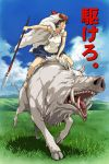 1girl armlet boar brown_hair clenched_teeth clouds collar commentary_request earrings facepaint facial_mark grass happoubi_jin headband headdress highres jewelry lance mask mononoke_hime necklace okkotonushi outdoors pig polearm profile riding san serious skirt sky teeth tongue tusks weapon