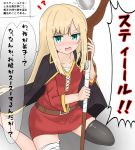 !? 1girl atsumisu bandaged_leg bandages bangs barefoot belt belt_buckle black_cape blonde_hair blush brown_belt buckle cape collarbone commentary_request cosplay dress eyebrows_visible_through_hair fate_(series) green_eyes grey_legwear highres holding holding_staff kono_subarashii_sekai_ni_shukufuku_wo! long_hair long_sleeves looking_at_viewer lord_el-melloi_ii_case_files megumin megumin_(cosplay) nose_blush open_mouth red_dress reines_el-melloi_archisorte short_dress single_thighhigh sitting soles solo staff sweat tears thigh-highs translation_request very_long_hair wariza white_background