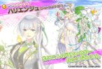 1girl alternate_costume bangs bird blue_eyes boots bouquet breasts city_forest_online commentary copyright_name detached_sleeves dmm dress eyebrow_visible_through_hair floral_background flower flower_knight_girl full_body green_neckwear green_ribbon hair_ornament harienju_(flower_knight_girl) high_heel_boots high_heels holding holding_bouquet large_breasts leaf long_hair looking_at_viewer multiple_views necktie object_namesake official_art pigeon ponytail projected_inset ribbon smile star very_long_hair wedding_dress white_hair