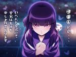 1girl bangs basilisk_(manga) blunt_bangs blurry blurry_background byuune collarbone eyebrows_visible_through_hair hands_clasped highres hotarubi japanese_clothes kimono long_hair long_sleeves looking_at_viewer one_side_up own_hands_together parted_lips pink_eyes purple_hair purple_kimono shiny shiny_hair snake solo upper_body