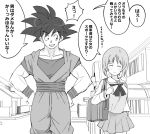 1boy 1girl arm_behind_back bag bangs blouse building carrying closed_mouth commentary_request day dougi dragon_ball dragon_ball_z eyebrows_visible_through_hair girls_und_panzer greyscale hands_on_hips henyaan_(oreizm) long_sleeves miniskirt monochrome neckerchief nishizumi_miho ooarai_school_uniform open_mouth outdoors pleated_skirt school_bag school_uniform serafuku short_hair skirt smile son_gokuu spiky_hair standing sweatdrop
