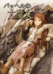 1girl abe_yoshitoshi belt boots broom brown_eyes brown_hair comiket dragon eye_contact frown hair_ornament holding holding_broom long_hair long_sleeves looking_at_another original pouch sitting skirt solo