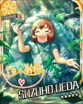 blush brown_hair character_name closed_eyes idolmaster idolmaster_side-m short_hair smile stars tree ueda_suzuho