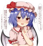 1girl :d arms_up bat_wings blouse blue_hair blush crossed_arms eyebrows_visible_through_hair finger_to_cheek frilled_shirt_collar frilled_sleeves frills guard_bento_atsushi hair_between_eyes hat hat_ribbon head_tilt highres looking_at_viewer mob_cap open_mouth pink_blouse pink_headwear puffy_short_sleeves puffy_sleeves red_eyes remilia_scarlet ribbon shiny shiny_hair short_hair short_sleeves simple_background sleeve_ribbon smile solo touhou translation_request upper_body white_background wings