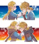1boy 1girl blonde_hair blue_sky blush braid cloak closed_eyes clouds dual_persona earrings evening fingerless_gloves forehead_kiss friedbirdchips from_side gloves hair_ornament hairclip hand_kiss head_down highres jewelry kiss link long_hair looking_at_another orange_sky pointy_ears ponytail princess_zelda short_hair sky smile sweatdrop the_legend_of_zelda the_legend_of_zelda:_breath_of_the_wild the_legend_of_zelda:_breath_of_the_wild_2 translation_request upper_body