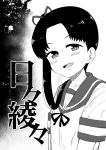 1girl ayanami_(kantai_collection) commentary_request cover cover_page doujin_cover forehead greyscale head_tilt kantai_collection long_hair monochrome neck_ribbon open_mouth ribbon school_uniform serafuku side_ponytail smile solo toda_kazuki translation_request upper_body