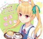 1girl :3 animal_ear_fluff animal_ears bangs blonde_hair blue_vest blush cake cat_ears chinese_commentary chinese_text closed_mouth coffee collared_shirt commentary_request cup eyebrows_visible_through_hair food green_ribbon hair_between_eyes hair_ribbon hitsuki_rei holding holding_tray looking_at_viewer neck_ribbon original pink_ribbon red_eyes ribbon saucer shirt short_sleeves solo steam swiss_roll translation_request tray twintails upper_body vest white_shirt