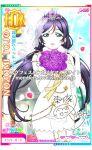 blush character_name dress green_eyes long_hair love_live!_school_idol_festival purple_hair toujou_nozomi twintails wedding
