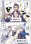 2boys beard bigur blue_eyes brown_hair bug butterfly chest commentary_request epaulettes facial_hair fate/grand_order fate_(series) gameplay_mechanics glasses grey_hair insect james_moriarty_(fate/grand_order) long_sleeves looking_at_viewer male_focus multiple_boys mustache napoleon_bonaparte_(fate/grand_order) scar simple_background smile translation_request uniform vest