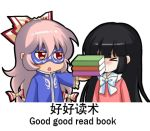 >_< 2girls alternate_costume bangs black_hair blue_jacket blush book book_stack bow bowtie chibi chinese_commentary commentary_request english_text engrish_text frilled_shirt_collar frilled_sleeves frills fujiwara_no_mokou hair_between_eyes hair_bow holding holding_book houraisan_kaguya jacket jitome long_hair long_sleeves looking_at_another lowres mask multiple_girls nose_blush open_mouth pink_hair pink_shirt ranguage red_eyes shangguan_feiying shirt sidelocks touhou translation_request upper_body very_long_hair white_bow white_neckwear wide_sleeves