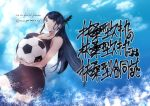 1girl alternate_costume alternate_hairstyle ball black_dress black_hair blue_sky clouds commentary_request cowboy_shot dress english_text fusou_(kantai_collection) hair_ornament highres kantai_collection long_hair looking_at_viewer oversized_object ponytail red_eyes sky sleeveless sleeveless_dress soccer_ball solo telstar translation_request uka_(ameshita11)