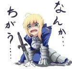 1girl ahoge armor armored_dress artoria_pendragon_(all) blonde_hair braid breasts eyebrows_visible_through_hair fate/grand_order fate/stay_night fate_(series) french_braid fujitaka_nasu gauntlets green_eyes open_mouth planted_sword planted_weapon saber sitting solo sword tearing_up weapon white_background
