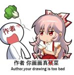 1girl angry bok_choy bow chibi chinese_commentary chinese_text closed_mouth commentary_request english_text engrish_text eyebrows_visible_through_hair fujiwara_no_mokou hair_bow jitome lowres meme pants pink_hair puffy_short_sleeves puffy_sleeves ranguage red_pants shangguan_feiying shirt short_sleeves suspenders throwing touhou translated v-shaped_eyebrows white_background white_bow white_shirt