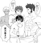 4boys abs archer bara beard black_hair bunkichi_(bun005) chest earrings facial_hair fate/grand_order fate_(series) fujimaru_ritsuka_(male) jewelry lancer male_focus multiple_boys muscle napoleon_bonaparte_(fate/grand_order) pectorals scar smile tattoo topless towel towel_around_waist towel_pull translation_request white_background white_hair