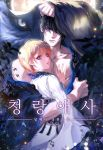 1boy 1girl akgi arms_up black_hair blonde_hair blue_eyes cover cover_page hair_over_one_eye hand_on_another's_chest hetero hug korean_text long_sleeves looking_at_viewer novel_cover official_art original robe short_hair standing violet_eyes