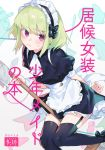 1boy alternate_costume apron black_dress black_jacket blonde_hair blush cover cover_page crossdressing doujin_cover dress earrings enmaided frills green_hair jacket jewelry lio_fotia looking_at_viewer maid maid_apron maid_headdress male_focus moegi0926 otoko_no_ko promare puffy_short_sleeves puffy_sleeves short_sleeves skirt solo translation_request violet_eyes waist_apron white_legwear
