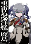 1girl aqua_eyes bangs black_skirt breasts buttons closed_mouth collared_shirt cover cover_page cowboy_shot double-breasted doujin_cover epaulettes eyebrows_visible_through_hair grey_hair grey_skirt hair_between_eyes jacket kaeruyama_yoshitaka kantai_collection kashima_(kantai_collection) long_sleeves machinery military military_uniform neckerchief no_hat no_headwear purple_hair red_neckwear rigging shirt sidelocks simple_background skirt solo strap torpedo torpedo_launcher torpedo_tubes translated twintails uniform wavy_hair white_background