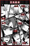 6+girls asashio_(kantai_collection) bags_under_eyes blood blood_stain drooling ebiblue fangs greyscale highres jintsuu_(kantai_collection) kamikaze_(kantai_collection) kantai_collection kitakami_(kantai_collection) kuroshio_(kantai_collection) licking monochrome multiple_girls murakumo_(kantai_collection) nagato_(kantai_collection) ponytail sendai_(kantai_collection) shimakaze_(kantai_collection) yuubari_(kantai_collection)