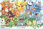 :d ayo009 bird black_eyes blue_eyes brown_eyes bulbasaur charmander chespin chikorita chimchar claws commentary_request cyndaquil fangs fennekin fiery_tail fire flame froakie gen_1_pokemon gen_2_pokemon gen_3_pokemon gen_4_pokemon gen_5_pokemon gen_6_pokemon gen_7_pokemon happy jumping litten monkey mudkip no_humans open_mouth oshawott pikachu piplup pokemon popplio rowlet smile snivy squirtle tail tepig torchic totodile translation_request treecko turtle turtwig violet_eyes