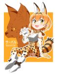 1girl :d animal_ear_fluff animal_ears bangs bare_shoulders boots bow bow_footwear bowtie character_name claw_pose elbow_gloves eyebrows_visible_through_hair full_body gloves hand_up high-waist_skirt kemono_friends looking_at_viewer open_mouth orange_hair outline panties pantyshot print_gloves print_neckwear print_panties print_skirt serval serval_(kemono_friends) serval_ears serval_print serval_tail shirt short_hair sitting skirt sleeveless sleeveless_shirt smile solo striped_tail sumiiisu2324 tail underwear white_footwear white_outline white_shirt yellow_eyes