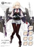 1girl aircraft airplane azur_lane bataan_(azur_lane) black_vest blonde_hair blue_eyes blush boots brown_bodysuit character_name commentary_request expressions eyebrows_visible_through_hair flight_deck gloves grey_footwear holding jacket logo multicolored multicolored_clothes multicolored_jacket necktie nin official_art open_clothes open_jacket red_neckwear rigging short_hair short_shorts shorts smile solo translation_request vest weibo_username white_gloves white_shorts