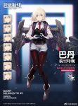 1girl aircraft airplane azur_lane bataan_(azur_lane) black_vest blonde_hair blue_eyes blush boots brown_bodysuit character_name expressions eyebrows_visible_through_hair flight_deck gloves grey_footwear holding jacket logo multicolored multicolored_clothes multicolored_jacket necktie nin official_art open_clothes open_jacket red_neckwear rigging short_hair short_shorts shorts smile solo vest weibo_username white_gloves white_shorts